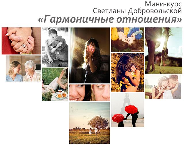 garmonichnie_otnosheniya