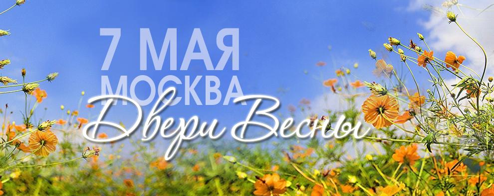 """Авторская встреча """"Двери весны"""" 7 мая 2016"""