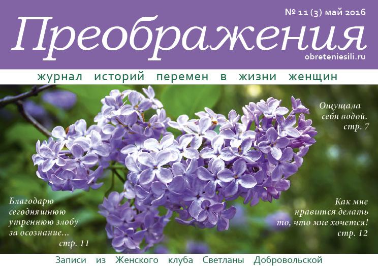 """Журнал """"Преображения """""""