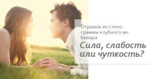 sila-slabost-2