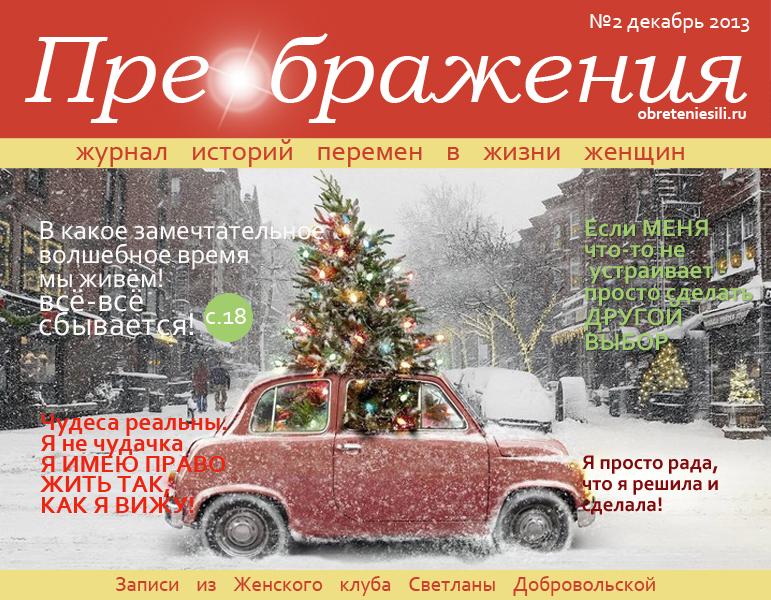 №2 (декабрь, 2013)