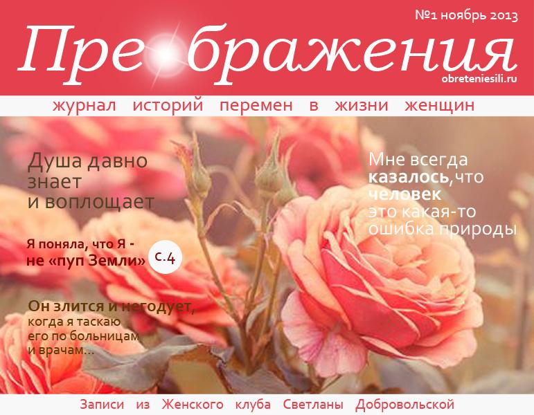 №1 (ноябрь, 2013)