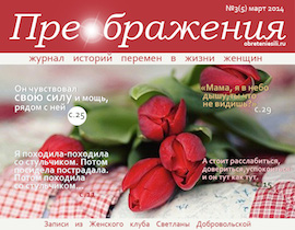 №5 (март, 2014)