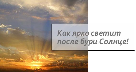 песня как ярко светит опосля бури солнце