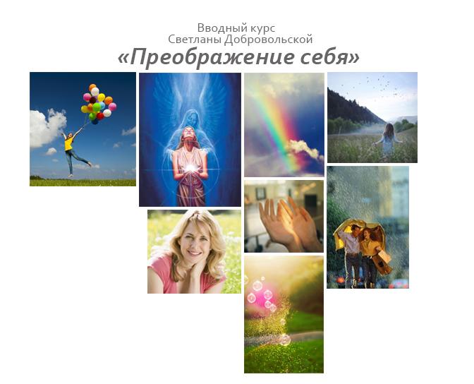 preobragenie-vvkurs-2