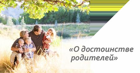 «О достоинстве родителей»