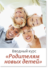 Вводный курс -Родителям новых детей-