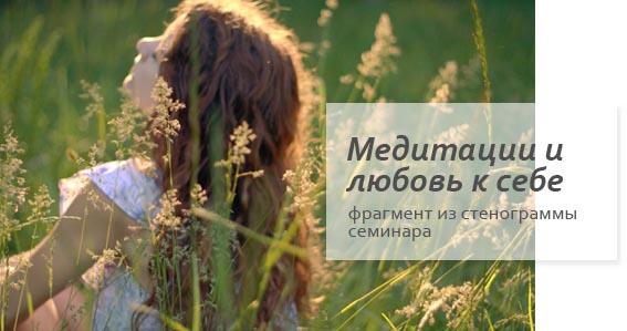 Медитация любовь к себе