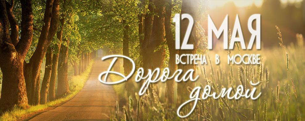 Авторская встреча-концерт «Дорога домой»